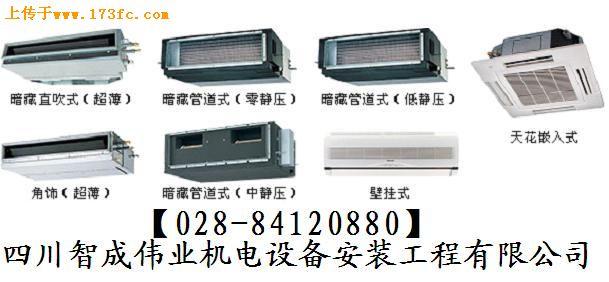 成都松下中央空调安装,销售 028-84120880